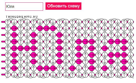 Схемы плетение фенечек с именем юля